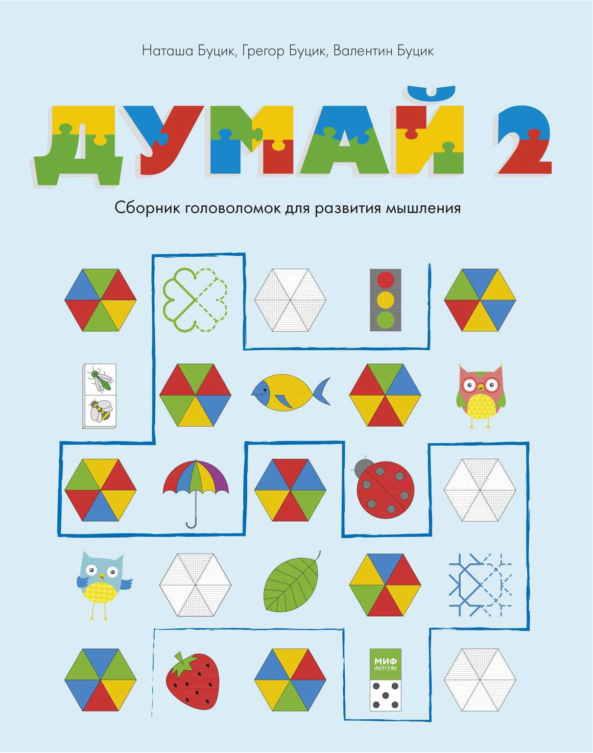 Думай 2. Сборник головоломок для развития мышления 00255