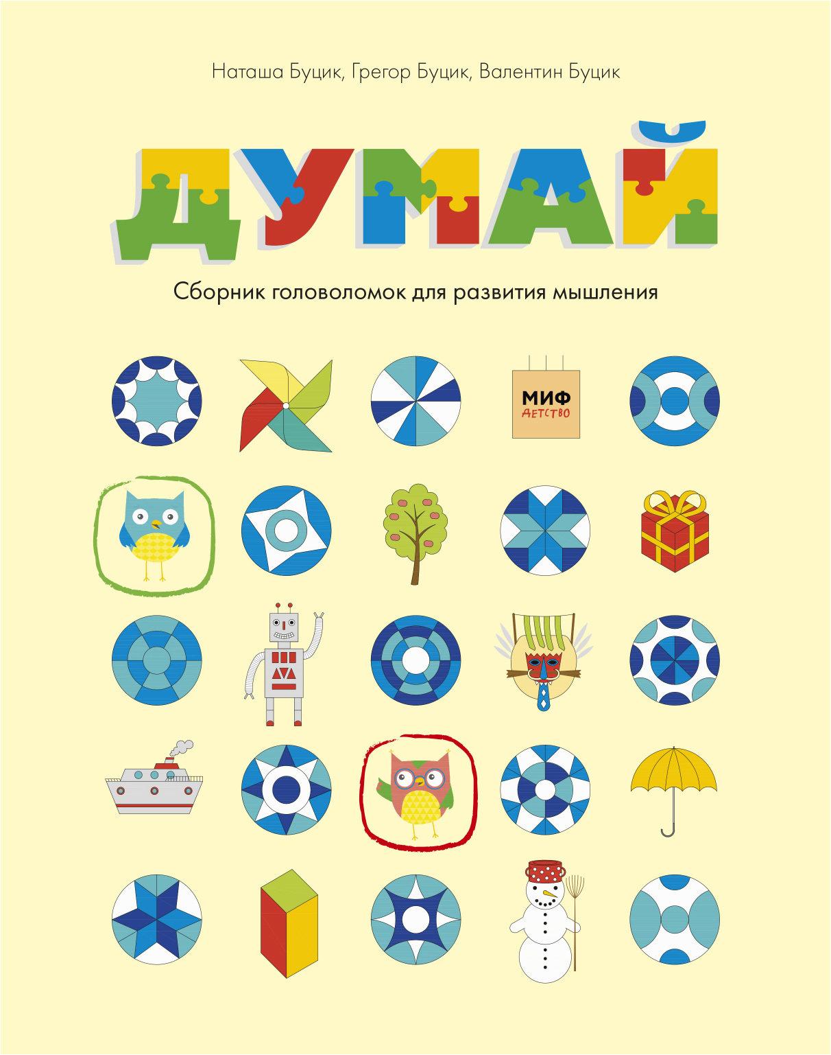 Думай. Сборник головоломок для развития мышления 00258