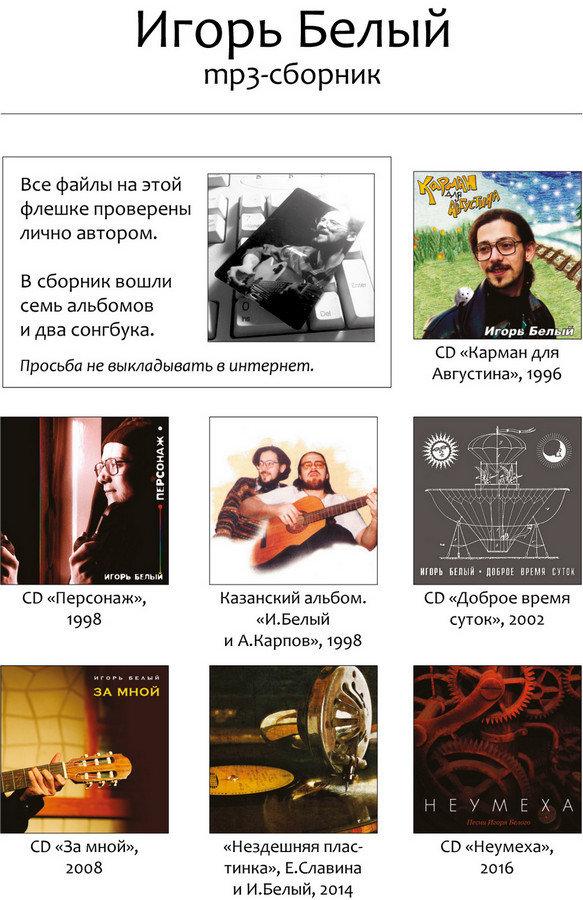 """Флешка """"7 дисков Игоря Белого"""""""
