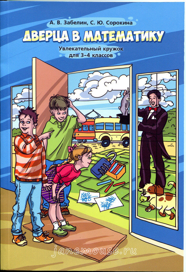Дверца в математику. А.В. Забелин, С.Ю. Сорокина 00262