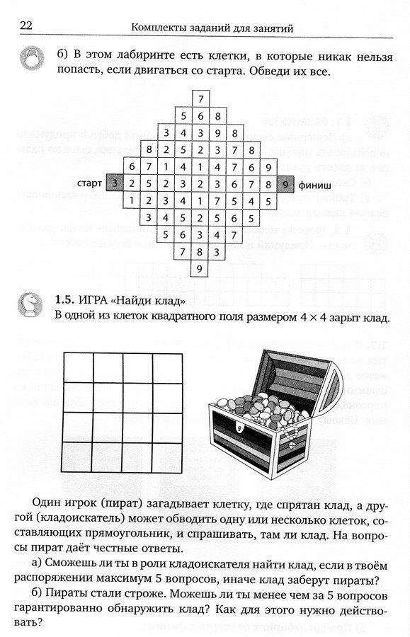 Дверца в математику. А.В. Забелин, С.Ю. Сорокина