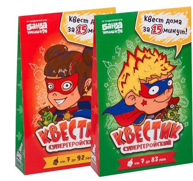 Квестик супергеройский 00273