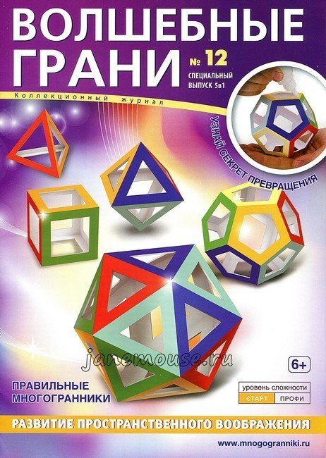 """Набор для сборки """"Правильные многогранники"""" 00241"""