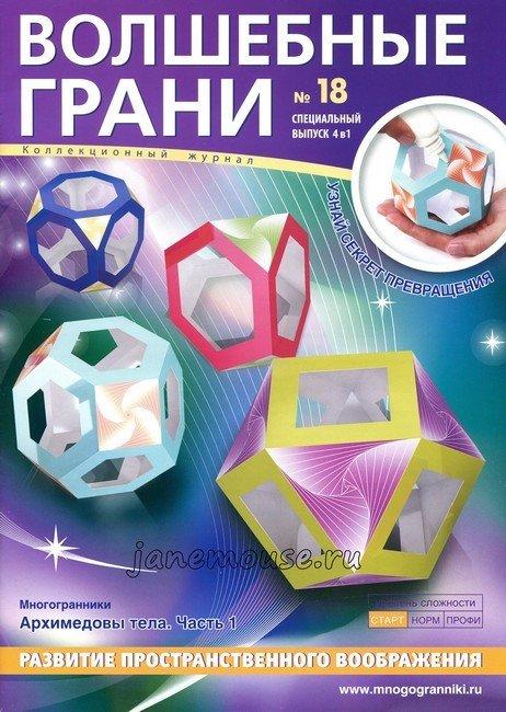 """Набор для сборки """"Архимедовы тела часть 1"""" 00242"""