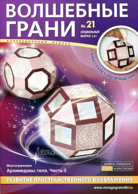"""Набор для сборки """"Архимедовы тела часть 3"""" 00244"""