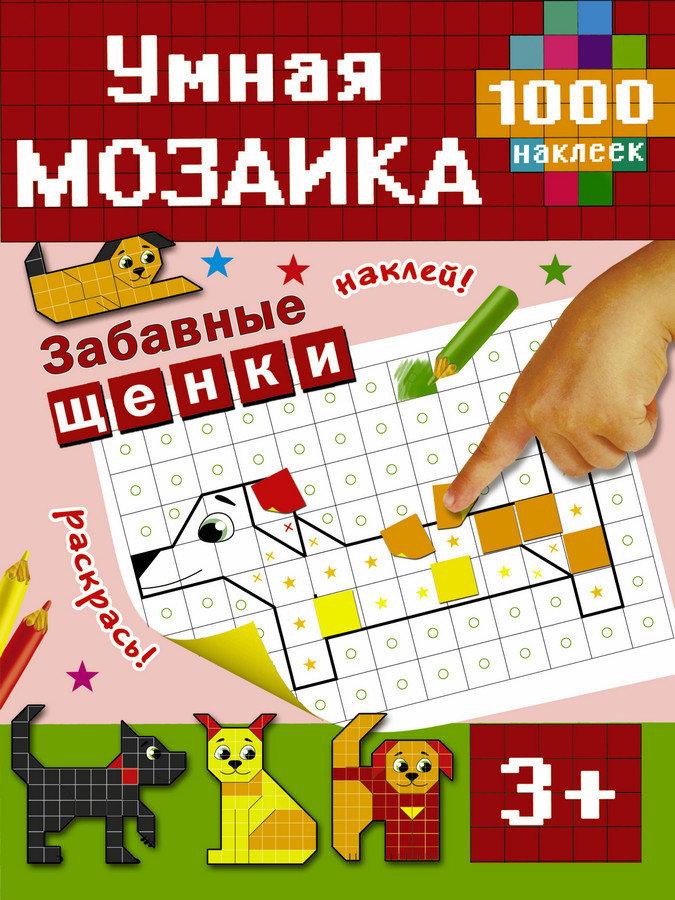 Забавные щенки. Мозаика с наклейками 00279