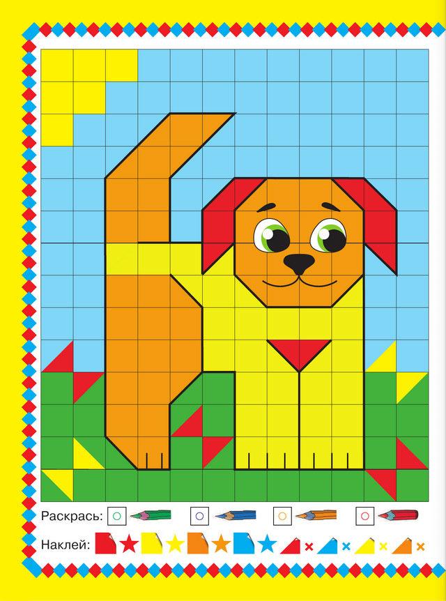 Забавные щенки. Мозаика с наклейками