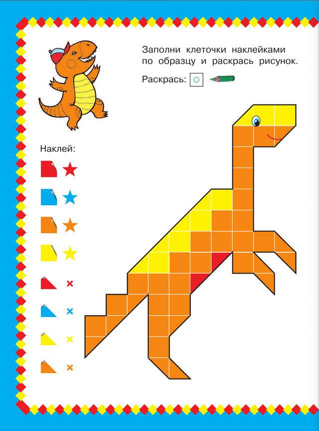 Забавные динозаврики. Мозаика с наклейками