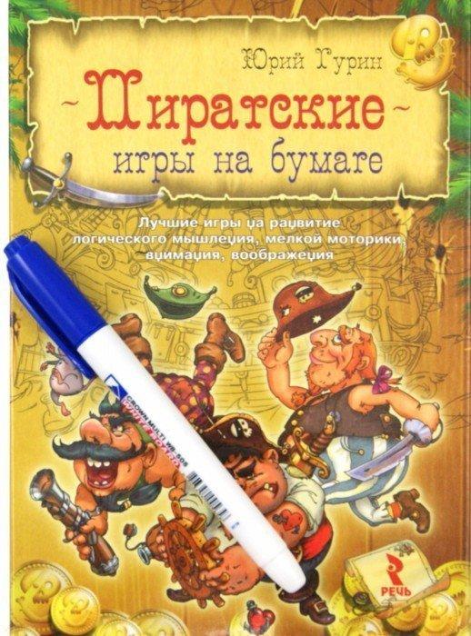 Пиратские игры на бумаге. Юрий Гурин 00288