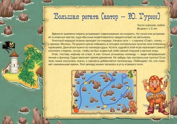 Пиратские игры на бумаге. Юрий Гурин