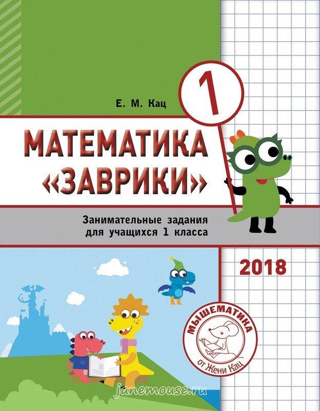 Математика Заврики 1. Женя Кац 00290