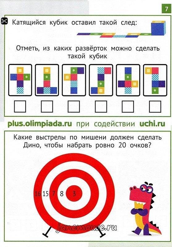 Математика Заврики 1. Женя Кац