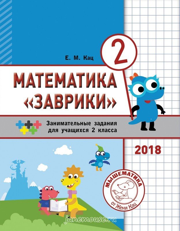 Математика Заврики 2. Женя Кац 00291