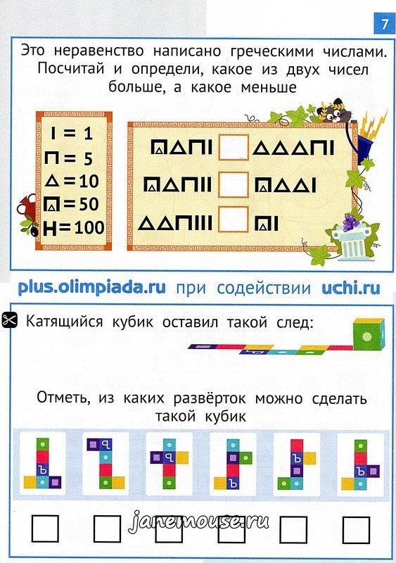 Математика Заврики 2. Женя Кац