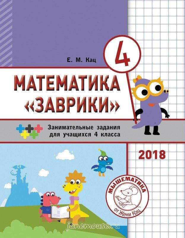 Математика Заврики 4. Женя Кац 00293