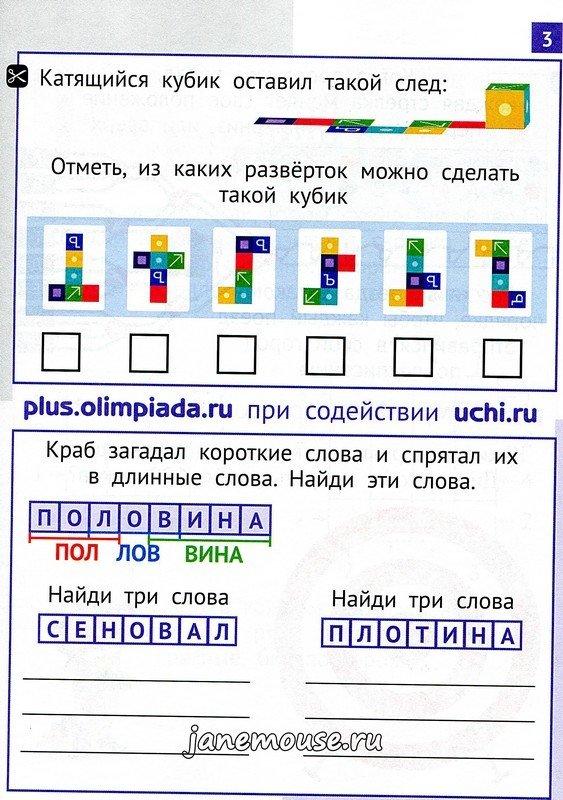 Математика Заврики 4. Женя Кац