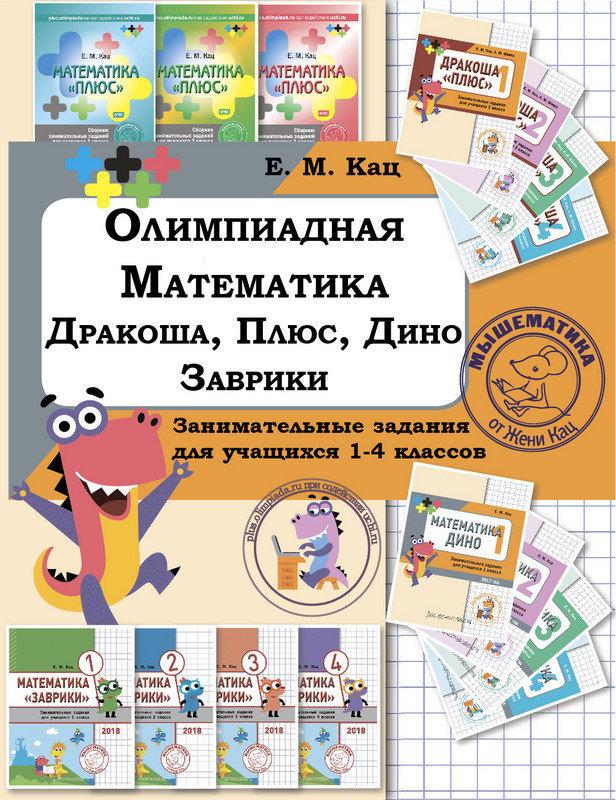 """Комплект тетрадей """"Олимпиадная математика"""" 00144"""