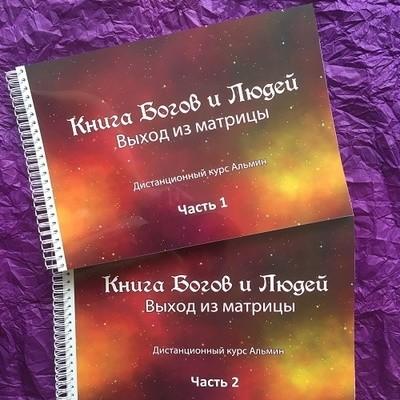 Книга Богов и Людей