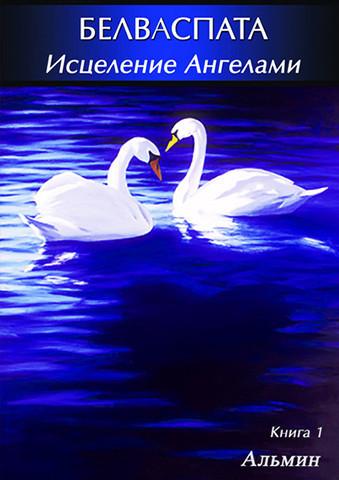 Альмин: Белваспата. Исцеление Ангелами. Книга 1