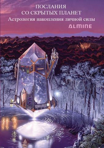 Альмин: Послания со скрытых Планет. Астрология накопления личной силы