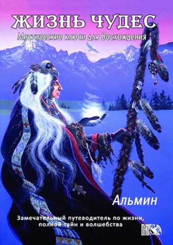 Альмин: Жизнь чудес. Мистические ключи для Восхождения