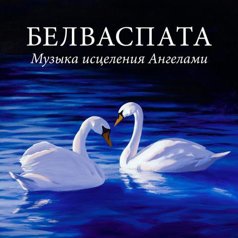 Музыка Белваспата - Исцеление Ангелами