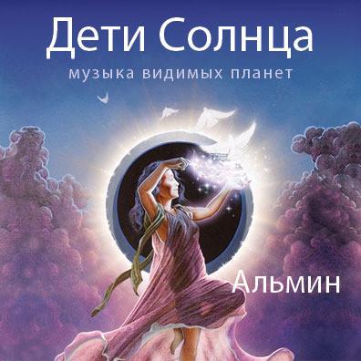 """Альмин: Альбом """"Дети Солнца"""""""