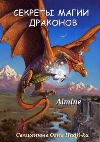 Альмин: Секреты магии драконов - электронная версия