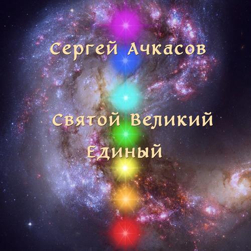 """Альбом """"Святой Великий Единый"""""""