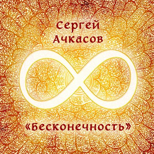"""Музыкальный Альбом """"Бесконечность"""""""