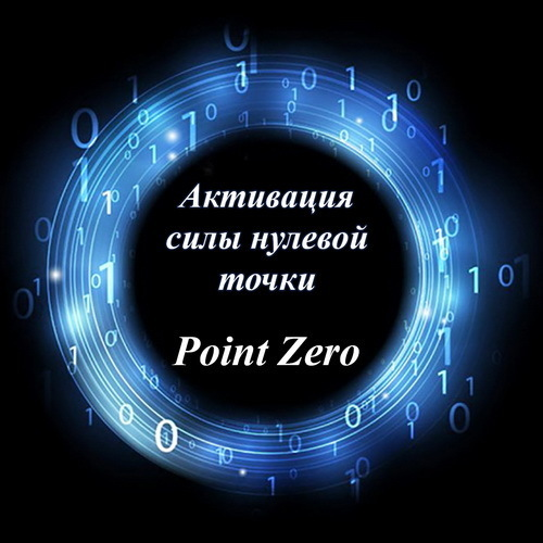 Активация силы нулевой точки 2.0. Творение от Бога