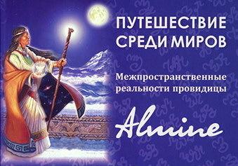 Альмин: Путешествие среди миров. Межпространственные реальности провидицы Альмин