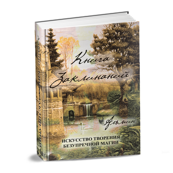 Альмин: Книга Заклинаний