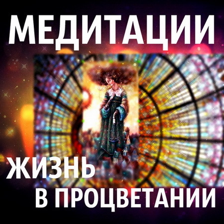 """Медитация-Церемония """"Жизнь в процветании"""""""