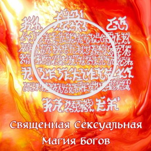 Священная Сексуальная Магия Богов - международный курс вебинаров