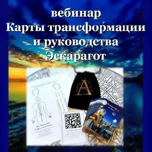 """Вебинар """"Карты трансформации и руководства - Эскарагот"""""""