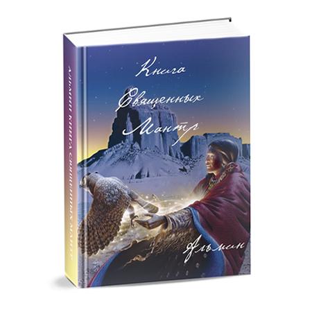 Альмин: Книга Священных Мантр. Преобразование ДНК