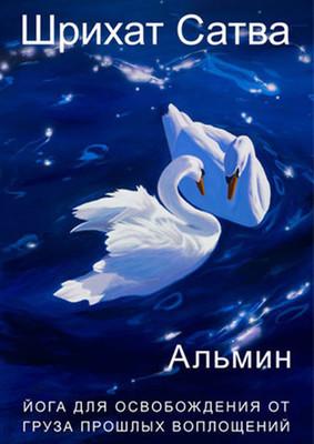 Альмин: Шрихат Сатва Йога. Йога для освобождения от бремени прошлых воплощений
