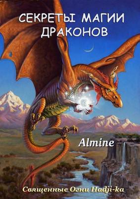 Альмин: Секреты Магии Драконов