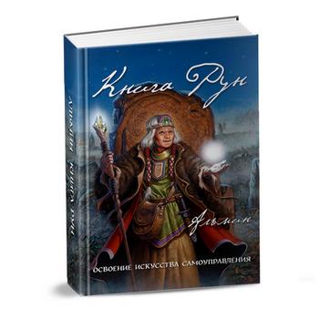 Альмин: Книга Рун