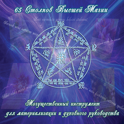Курс вебинаров по картам Высшей Непорочной Магии