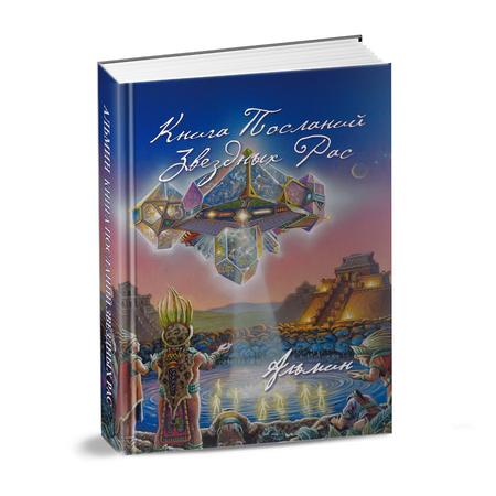 Альмин: Книга Посланий Звездных Рас