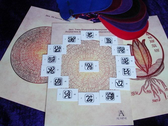 Set of Runes