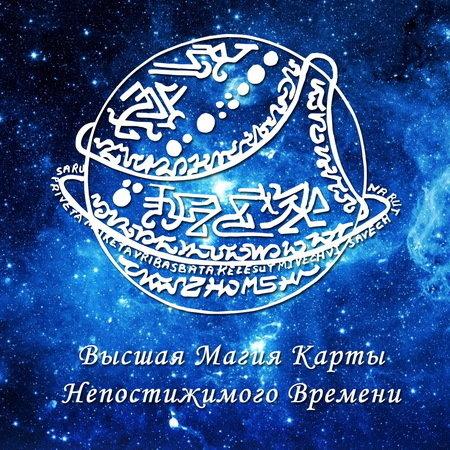 Высшая Магия Карты Непостижимого Времени