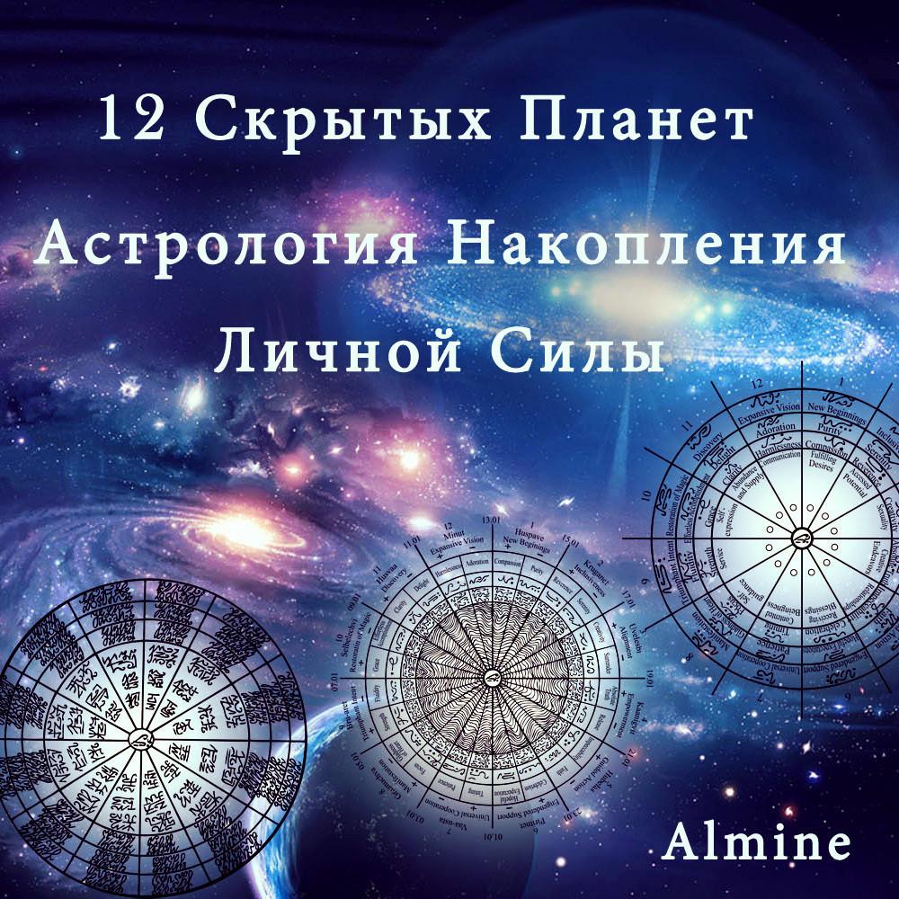 """Курс Вебинаров """"Астрология накопления Личной силы"""""""