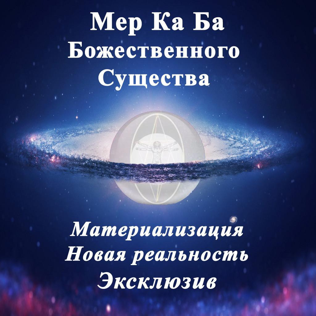 Мер-Ка-Ба Божественного Существа