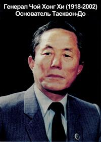 """Баннер """"генерал Чой Хонг Хи"""" 0.7 х 1 метр"""