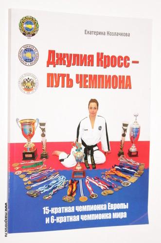 """Книга """"Джулия Кросс-Путь Чемпиона"""""""