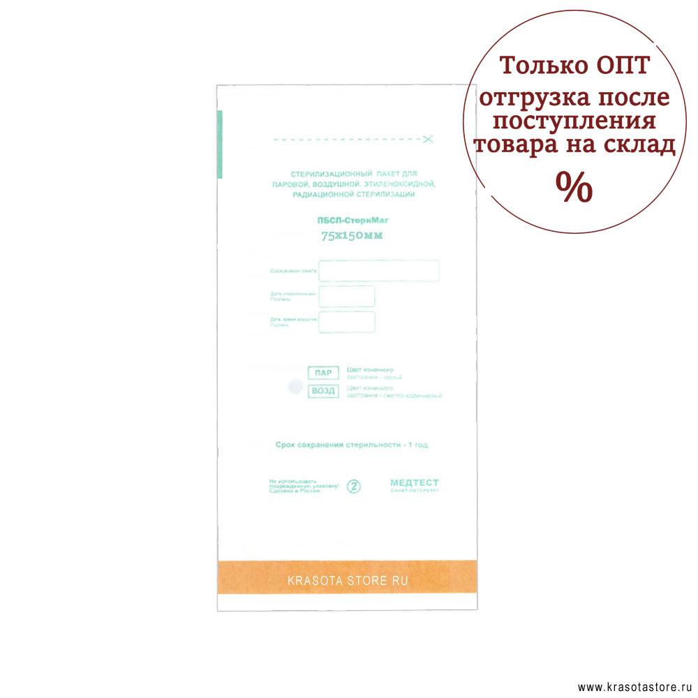 ОПТ Стерилизационный пакет 75x150мм 100шт