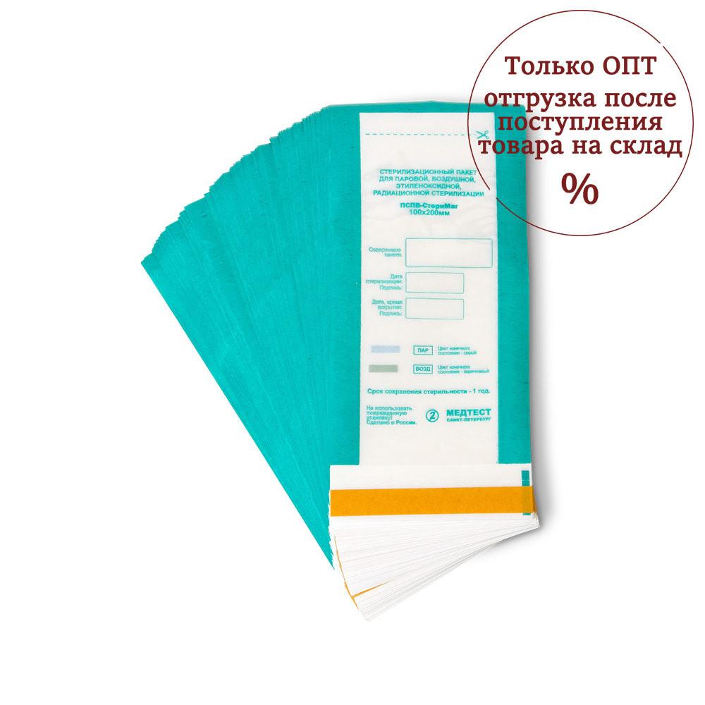 ОПТ Стерилизационный пакет комбинированного типа (бумага/пленка)100x200мм 100шт